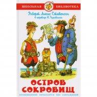 Книга «Остров сокровищ».