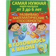 Книга «Развиваю математические способности» Струк А.В.