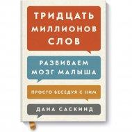 Книга «Тридцать миллионов слов. Развиваем мозг малыша, беседуя с ним».