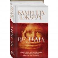 Книга «Ведьма».