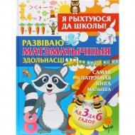 Книга «Развiваю матэматычныя здольнасцiь» Струк А.В.