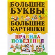 Книга «Правила поведения» 0+.