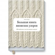 Книга «Большая книга японских узоров. 260 схем для вязания спицами».