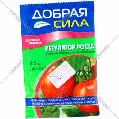 Регулятор роста растений «Добрая сила» 0,5 мл.