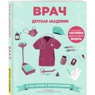 Книга «Врач. Детская академия».