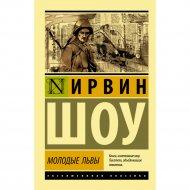 Книга «Молодые львы».