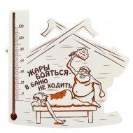 Термометр для бани «Жары бояться» в деревянном корпусе.