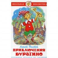 Книга «Приключения Буратино».