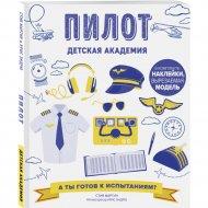 Книга «Пилот. Детская академия».