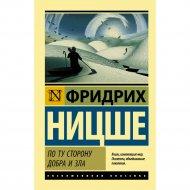 Книга «По ту сторону добра и зла» Ницше Ф.