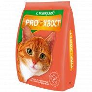 Корм для кошек «PROхвост» говядина, 1 кг.