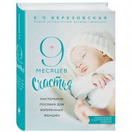 Книга «9 месяцев счастья. Настольное пособие для беременных женщин».
