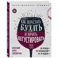 Книга «Как перестать бухать и начать дегустировать».