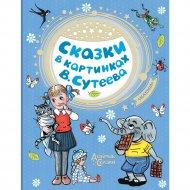 Книга «Сказки в картинках В. Сутеева».