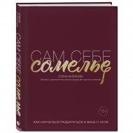 Книга «Сам себе сомелье. Как научиться разбираться в вине с нуля».