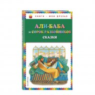 Книга «Али-баба и сорок разбойников. Сказки».