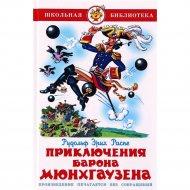 Книга «Приключения барона Мюнхгаузена».