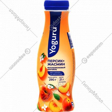 Коктейль молочный «Yoguru» персик-жасмин 1.5 %, 290 г.