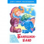 Книга «Баюшки-баю».