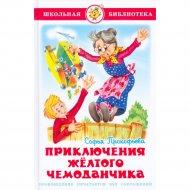 Книга «Приключения желтого чемоданчика».