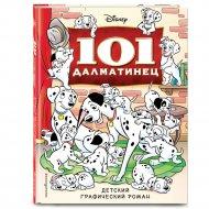 Книга «101 далматинец. Детский графический роман».