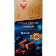 Шоколад молочный «Спартак» с изюмом, 90 г