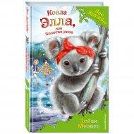 Книга «Коала Элла, или Золотая роза».
