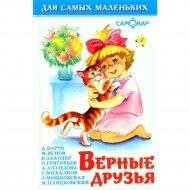 Книга «Верные друзья».