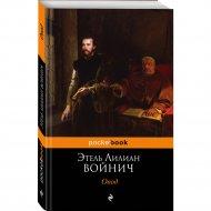 Книга «Овод».