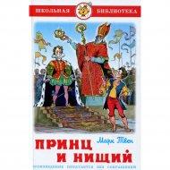 Книга «Принц и нищий».