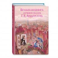 Книга «Большая книга лучших сказок Г. Х. Андерсена ил. Н. Гольц».