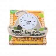 Термометр для бани «Парься, да не забывайся» в деревянном корпусе.