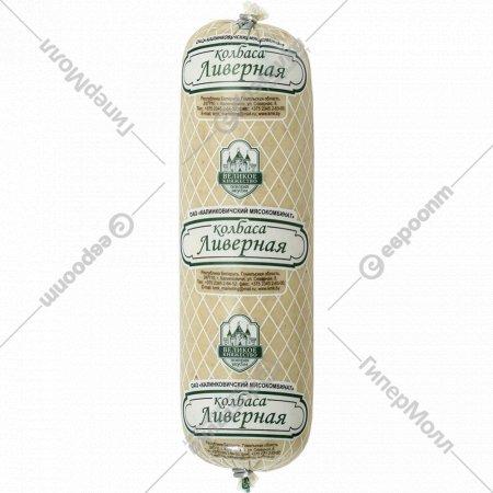 Колбаса ливерная «Нежная» охлажденная, 1 кг., фасовка 0.6-0.9 кг
