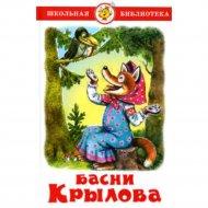 Книга «Басни Крылова».