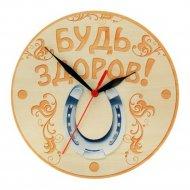 Часы настенные «Будь здоров!» в деревянном корпусе 23х23 см.