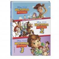 Книга «История игрушек 3 в 1».