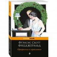 Книга «Прекрасные и проклятые».