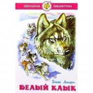 Книга «Белый клык».