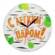 Часы настенные «С легким паром!» в деревянном корпусе 23х23 см.