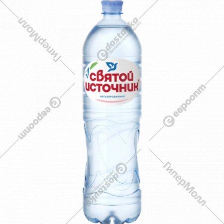 Вода питьевая «Святой Источник» негазированная, 1.5 л.
