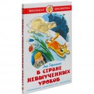 Книга «В стране невыученных уроков».