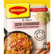 Смесь сухая «Магги» на второе для солянки с капустой и сосисками, 20 г.