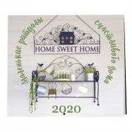 Календарь «Home sweet home.Маленькие ритуалы счастливого дома 2020 г».