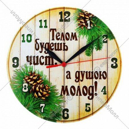 Часы настенные « Телом будешь чист, а душою молод» 23х23 см.