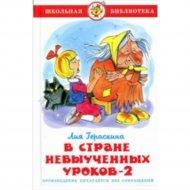 Книга «В стране невыученных уроков-2».