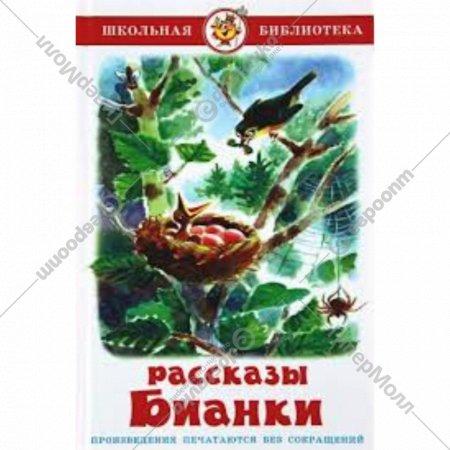 Книга «Рассказы Бианки».