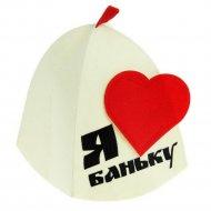 Колпак для сауны текстильный «Я люблю баньку» 24.5 см.