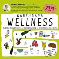 Календарь «Wellness календарь от Юлианны Плискиной настенный на 2020».