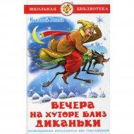 Книга «Вечера на хуторе близ Диканьки».
