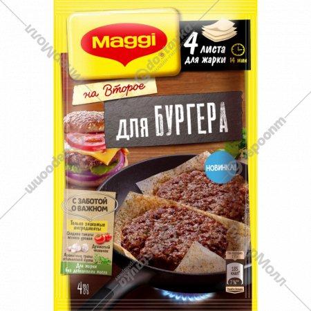 Смесь «Мaggi» на второе, для приготовления бургера, 29.8 г.